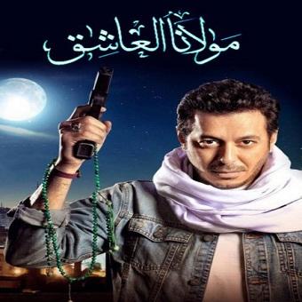 الحلقة الاولى من مولانا العاشق 2015
