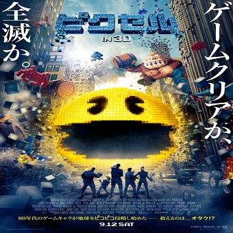 فيلم Pixels 2015 مترجم بلورى