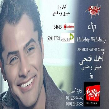 أغنية احمد فتحي - حبيبتي وحشاني 2015