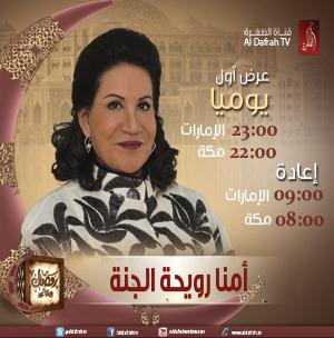 الحلقة الخامسة عشر (15) من مسلسل أمنا رويحة الجنة 2015