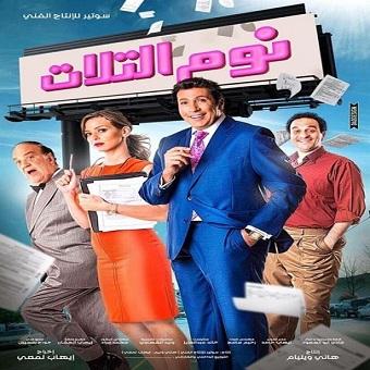 فيلم نوم التلات 576p & 720p HDRip