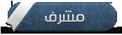 مشرف القسم الاسلامي