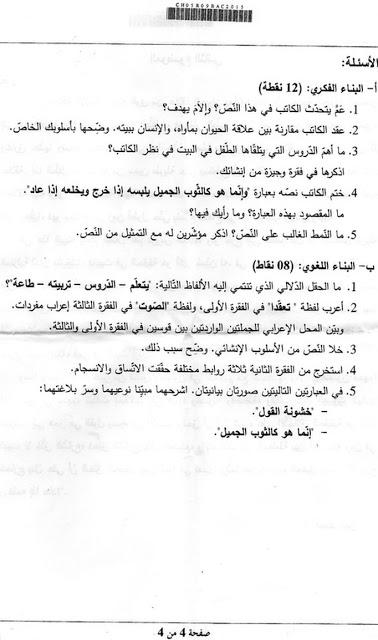مواضيع واجوبة البكالوريا شعبة العلوم 411.jpg