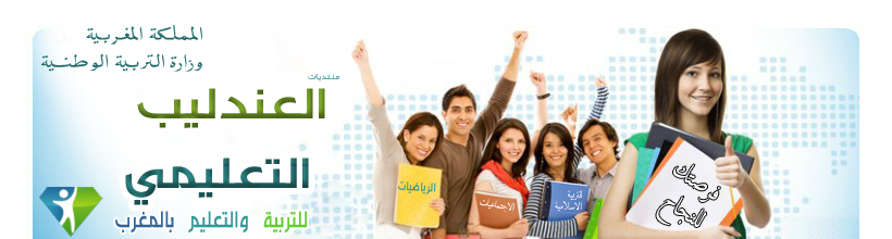 العندليب التعليمي للتربية و التعليم بالمغرب Education Maroc