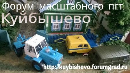 Форум масштабного пгт. Куйбышево