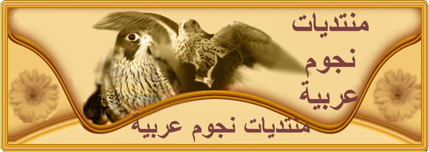منتديات نجوم عربية