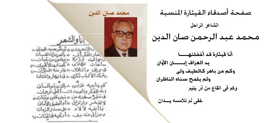 منتدى محبى الشاعر محمد  صان الدين