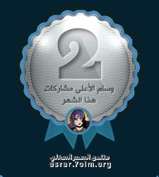 وسام [المركز الثاني] في قائمة الأعضاء الأكثر نشاطًا بالموقع خلال شهر مايو