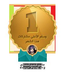 وسام [المركز الأول] في قائمة الأعضاء الأكثر نشاطًا بالموقع خلال شهر أغسطس