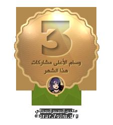 وسام [المركز الثالث] في قائمة الأعضاء الأكثر نشاطًا بالموقع خلال شهر أكتوبر