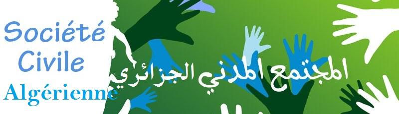 عناوين الجمعيات و المنظمات الجزائرية  للتواصل و الإشهار