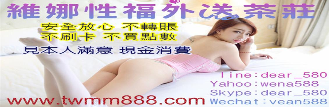 維娜外送茶,台北叫小姐,台中茶訊,新竹外送旅館,高雄找茶