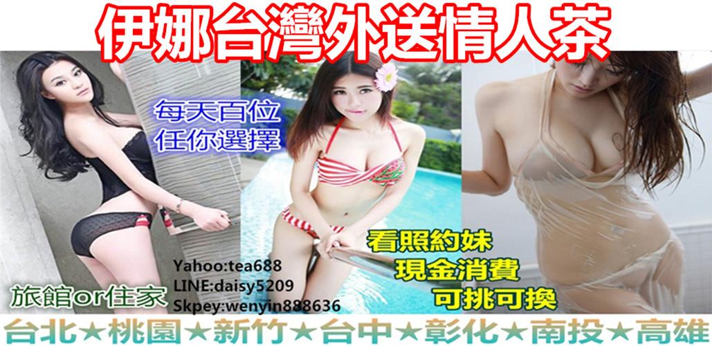 台灣叫小姐 伊娜外送茶+LINE:daisy5209 台中援交 高雄外送茶