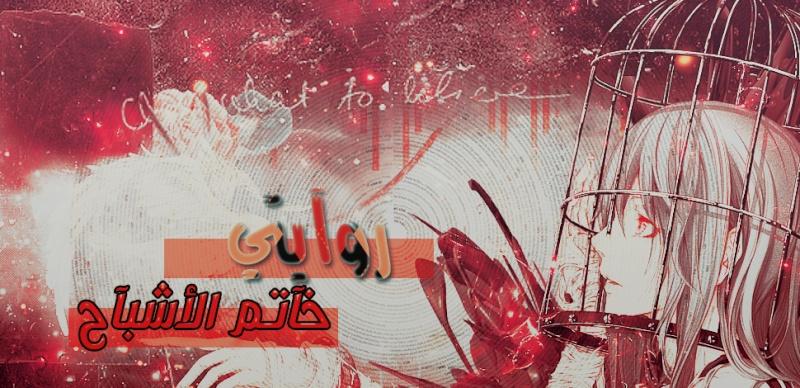 روايتي ~ خاتم الاشبآح ~ sans_395.jpg