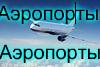 АэропортыТурции