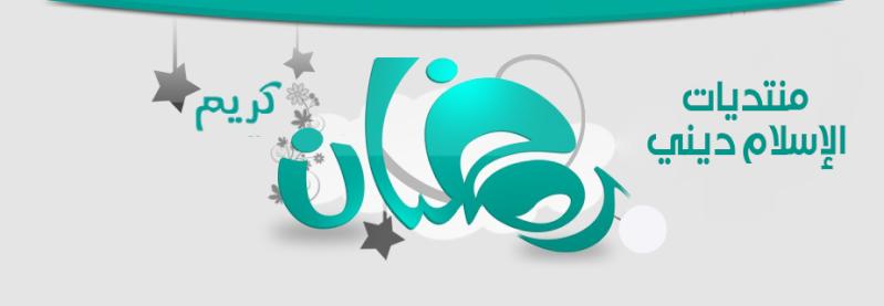 منتديات الإسلام ديني
