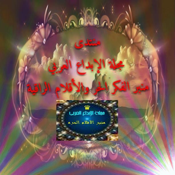 مجلة الإبداع العربي
