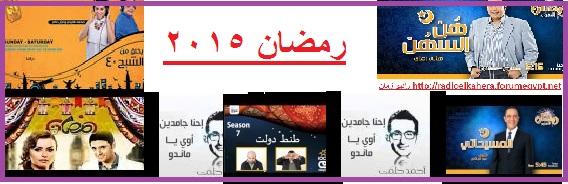 مسلسلات رمضان الاذاعية  2015