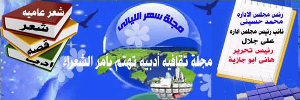 مجلة سهر الليالي الإلكترونية