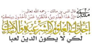 قسم العلوم الاسلامية