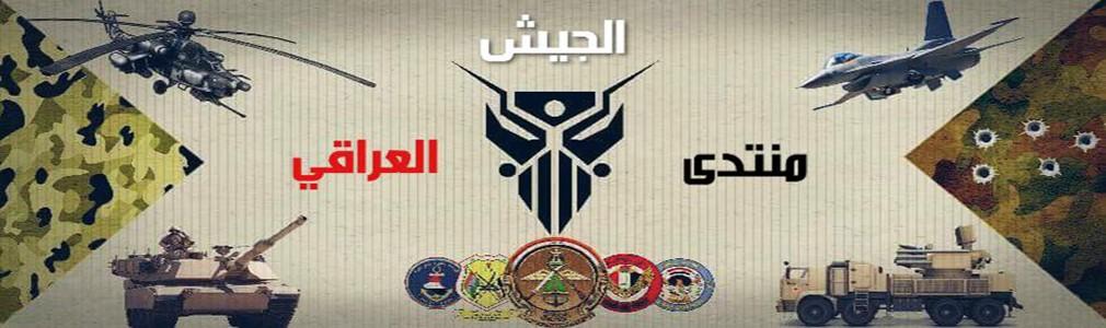 الجيش العراقي