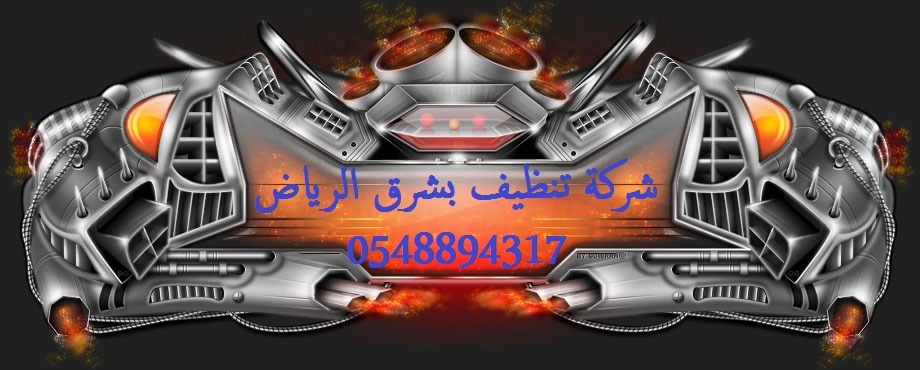 شركة تنظيف بشرق الرياض 0548894317 شركة تنظيف منازل شرق الرياض