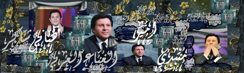 منتدى امير الغناء العربي هاني شاكر