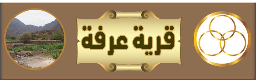 قرية عرفة