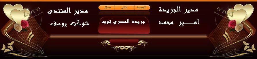 جرٍيِّده آلمصرٍى توٍب