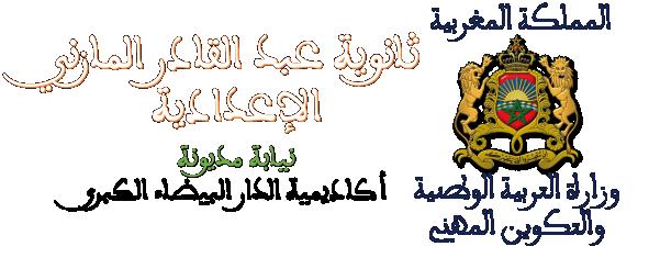 منتدى ثانوية عبد القادر المازني الإعدادية